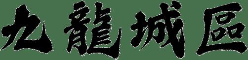 九龍城區水電師傅